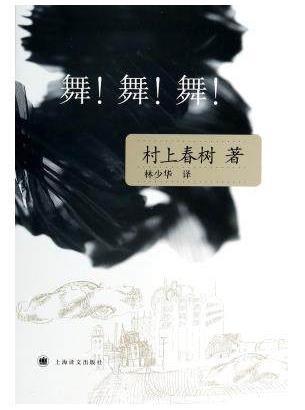 【好书】《舞舞舞》 作者:村上春树