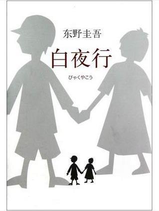 【好书】《白夜行》 作者:东野圭吾
