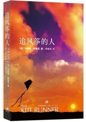 【好书】《追风筝的人》作者:卡勒德·胡赛尼