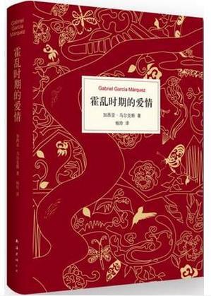 【好书】《霍乱时期的爱情》作者:加西亚·马尔克斯