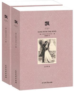 【好书】《乱世佳人》作者:玛格丽特・米切尔