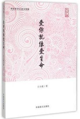 【好书】《爱你就像爱生命》作者:王小波