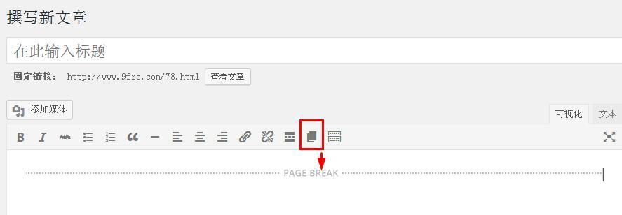 """【实战】如何在WordPress 编辑器里添加""""下一页""""分页按钮"""